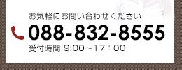 お気軽にお問い合わせください tel:088-832-8555 受付時間 9:00~17:30