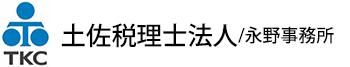 土佐税理士法人 / 永野事務所